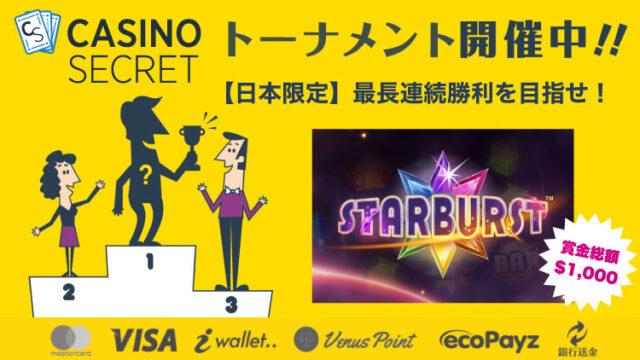 カジノシークレット(CASINOSECRET)のトーナメント『【日本限定】最長連続勝利を目指せ!』(2020年3月1日〜4日)