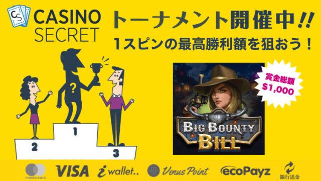 カジノシークレット(CASINOSECRET)のトーナメント『【日本限定】1スピンの最高勝利額を目指せ!』(2020年3月1日〜4日)