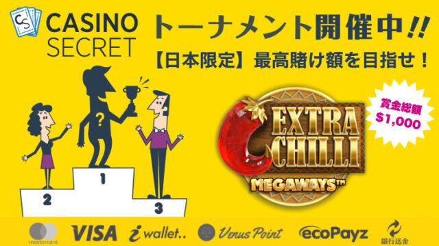 カジノシークレット(CASINOSECRET)のトーナメント『【日本限定】最高賭け額を目指せ!』(2020年3月10日〜13日)