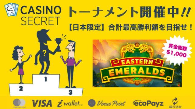 カジノシークレット(CASINOSECRET)のトーナメント『【日本限定】合計最高勝利額を目指せ!』(2020年3月13日〜16日)