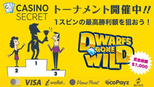 カジノシークレット(CASINOSECRET)のトーナメント『【日本限定】1スピンの最高勝利額を目指せ!』(2020年3月16日〜19日)