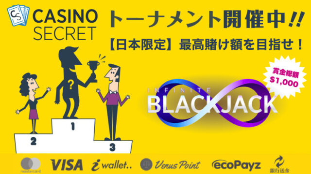 カジノシークレット(CASINOSECRET)のトーナメント『【日本限定】最高賭け額を目指せ!』(2020年3月19日〜22日)