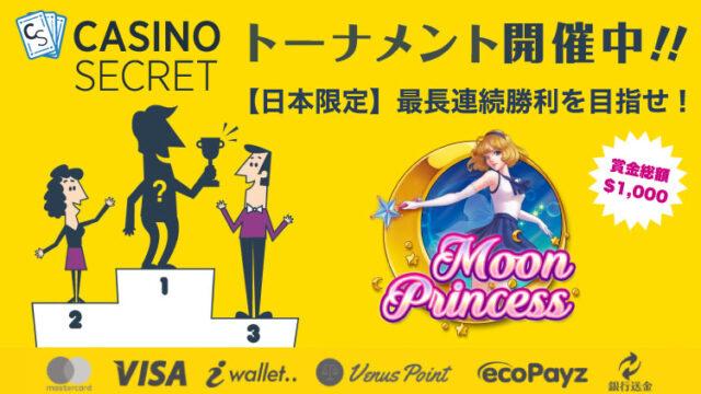 カジノシークレット(CASINOSECRET)のトーナメント『【日本限定】最長連続勝利を目指せ!』(2020年3月19日〜22日)