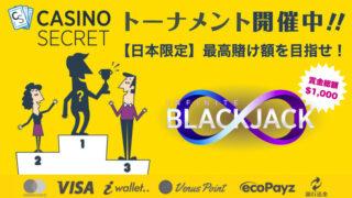 カジノシークレット(CASINOSECRET)のトーナメント『【日本限定】最高賭け額を目指せ!』(2020年3月25日〜28日)