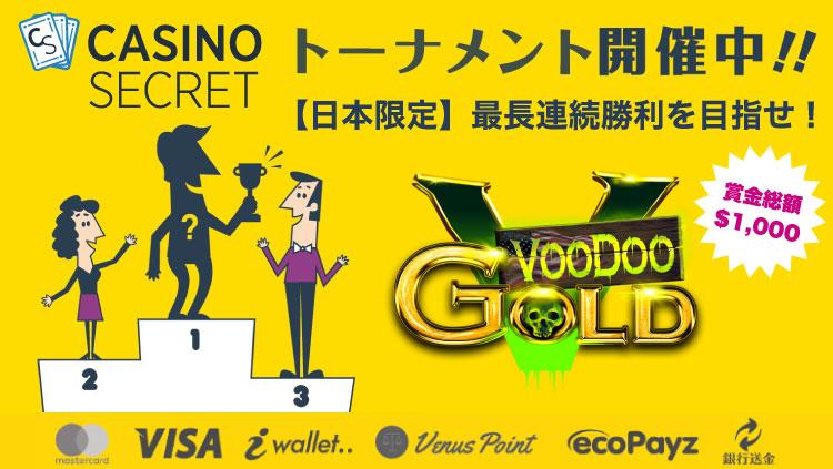 カジノシークレット(CASINOSECRET)のトーナメント『【日本限定】最長連続勝利を目指せ!』(2020年3月25日〜28日)