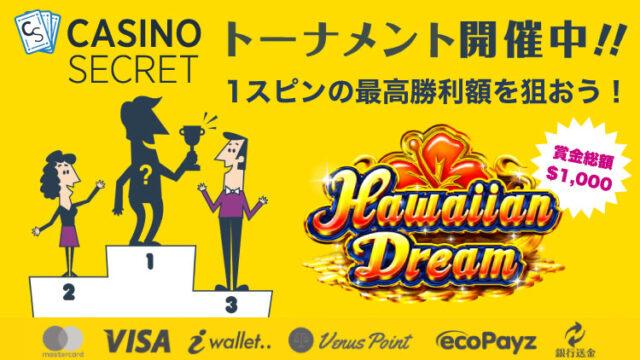 カジノシークレット(CASINOSECRET)のトーナメント『【日本限定】1スピンの最高勝利額を目指せ!』(2020年3月28日〜31日)