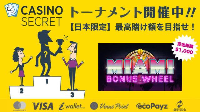 カジノシークレット(CASINOSECRET)のトーナメント『【日本限定】最高賭け額を目指せ!』(2020年3月28日〜31日)