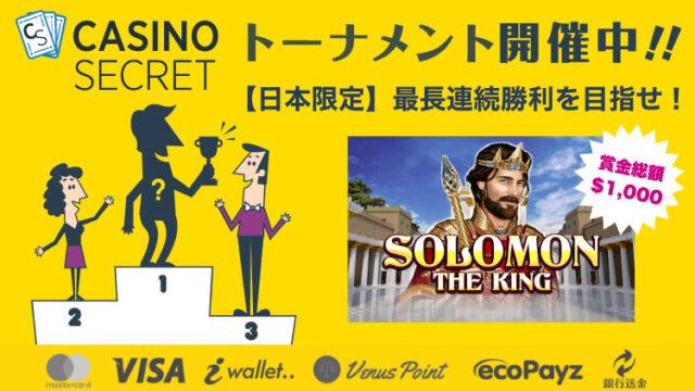 カジノシークレット(CASINOSECRET)のトーナメント『【日本限定】最長連続勝利を目指せ!』(2020年3月13日〜16日)