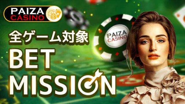 パイザカジノ(PAIZACASINO)の期間限定ベットミッション(2020年3月27日〜29日)