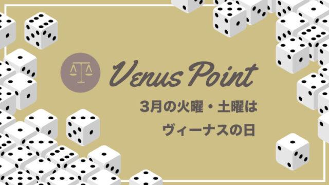 2020年3月の毎週火曜・土曜はVenusPointのヴィーナスの日!