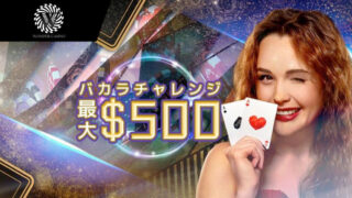 ワンダーカジノ(WONDERCASINO)のバカラチャレンジ(2020年3月20日〜23日)
