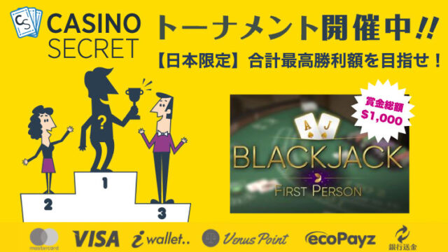 カジノシークレット(CASINOSECRET)のトーナメント『【日本限定】合計最高勝利額を目指せ!』(2020年4月3日〜6日)