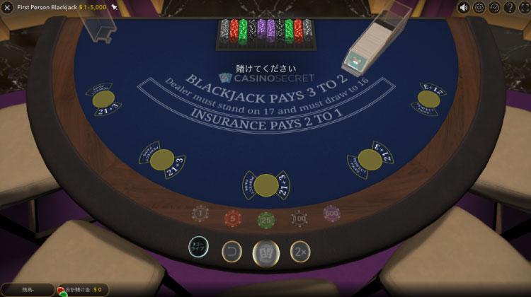 カジノシークレットの『BLACK JACK FIRST PERSON』