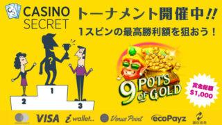 カジノシークレット(CASINOSECRET)のトーナメント『【日本限定】1スピンの最高勝利額を目指せ!』(2020年4月3日〜6日)