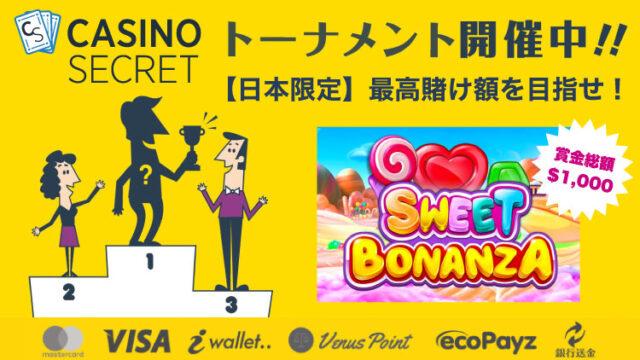カジノシークレット(CASINOSECRET)のトーナメント『【日本限定】最高賭け額を目指せ!』(2020年4月9日〜12日:対象スロット『SweetBonanza』)