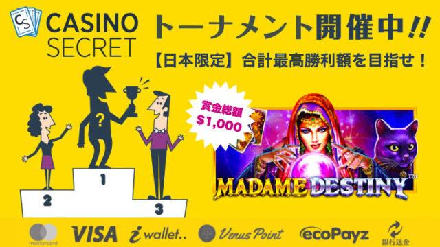 カジノシークレット(CASINOSECRET)のトーナメント『【日本限定】合計最高勝利額を目指せ!』(2020年4月9日〜12日:対象スロット『MadameDestiny』)