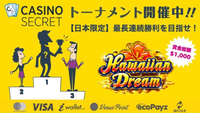 カジノシークレット(CASINOSECRET)のトーナメント『【日本限定】最長連続勝利を目指せ!』(2020年4月9日〜12日:対象スロット『HawaiianDream』)