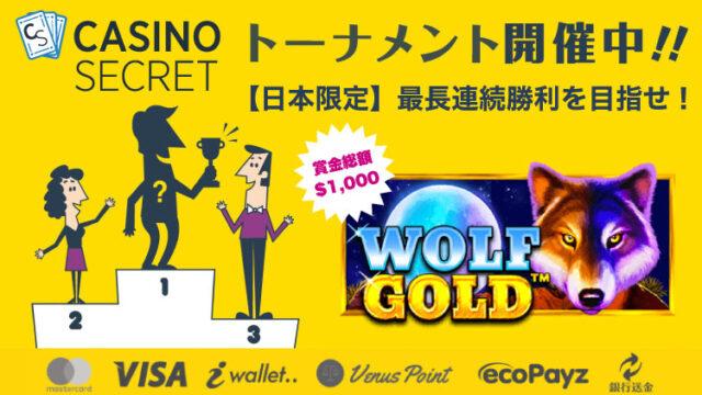 カジノシークレット(CASINOSECRET)のトーナメント『【日本限定】最長連続勝利を目指せ!』(2020年4月12日〜15日:対象スロット『WolfGold』)