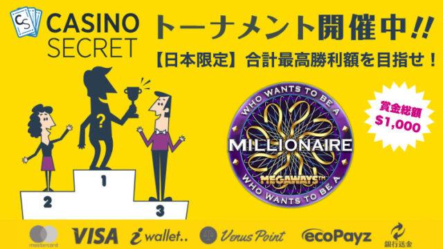 カジノシークレット(CASINOSECRET)のトーナメント『【日本限定】合計最高勝利額を目指せ!』(2020年4月15日〜18日:対象スロット『MILLIONAIRE』)