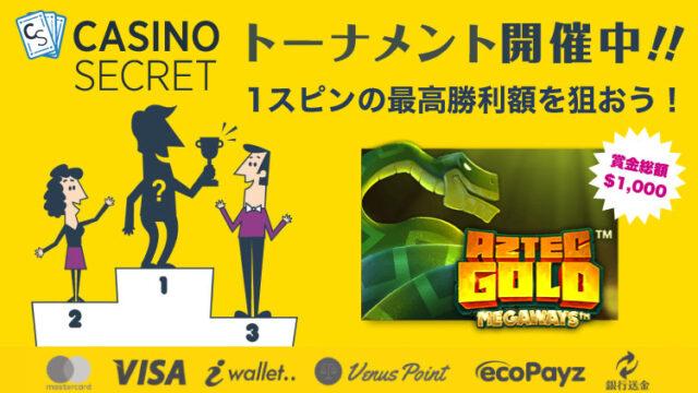 カジノシークレット(CASINOSECRET)のトーナメント『【日本限定】1スピンの最高勝利額を目指せ!』(2020年4月24日〜26日:対象スロット『AztecGoldMegaways』)