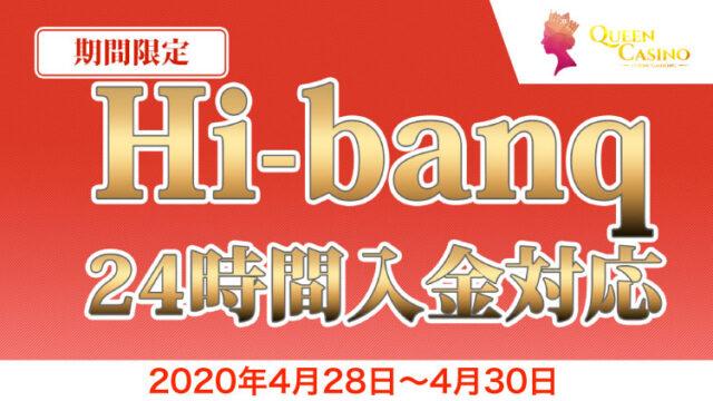 クイーンカジノ(QUEENCASINO)の期間限定『Hi-banq』プロモ(2020年4月27日〜4月30日)