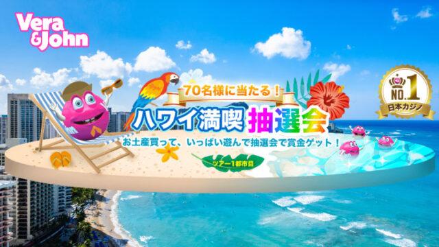 ベラジョンカジノ(Vera&John)のハワイ満喫抽選会(2020年4月28日〜5月5日)