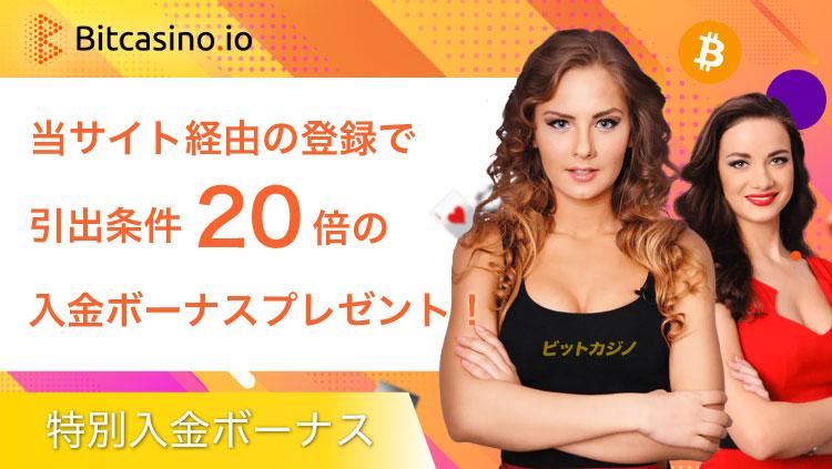 ビットカジノ(Bitcasino)の100%入金ボーナス(引出条件20倍)