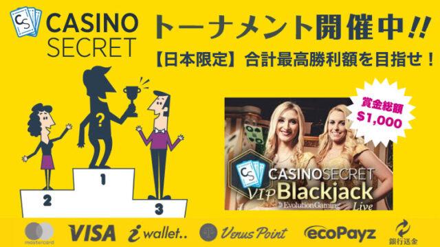 カジノシークレット(CASINOSECRET)のトーナメント『【日本限定】合計最高勝利額を目指せ!』(2020年5月18日〜21日:対象スロット『VIP Blackjack』)