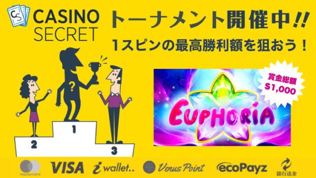 カジノシークレット(CASINOSECRET)のトーナメント『【日本限定】1スピンの最高勝利額を目指せ!』(2020年5月18日〜21日:対象スロット『Euphoria』)