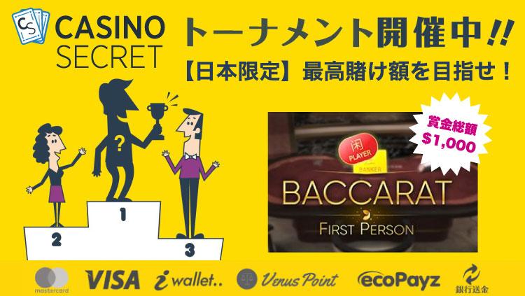 カジノシークレット(CASINOSECRET)のトーナメント『【日本限定】最高賭け額を目指せ!』(2020年5月21日〜24日:対象ゲーム『FirstPersonBaccarat 』)