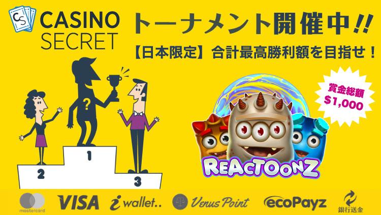 カジノシークレット(CASINOSECRET)のトーナメント『【日本限定】合計最高勝利額を目指せ!』(2020年5月21日〜24日:対象スロット『Reactoonz』)
