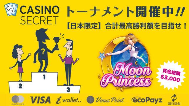 カジノシークレット(CASINOSECRET)のトーナメント『【日本限定】合計最高勝利額を目指せ!』(2020年5月31日〜6月6日:対象スロット『MoonPrincess』)