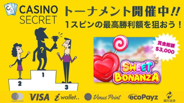 カジノシークレット(CASINOSECRET)のトーナメント『【日本限定】1スピンの最高勝利額を目指せ!』(2020年5月30日〜6月6日:対象スロット『SweetBonanza 』)