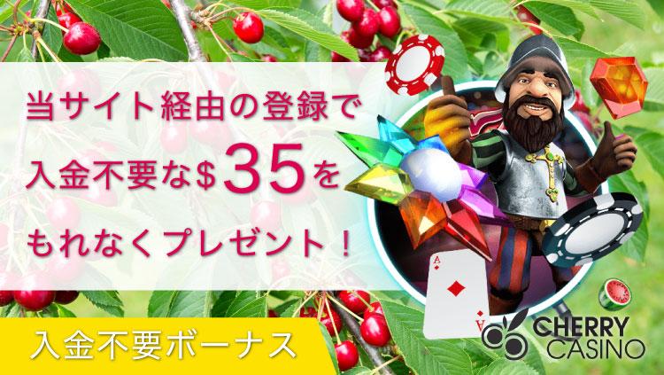 チェリーカジノ (CherryCasino)の入金不要ボーナス35ドル