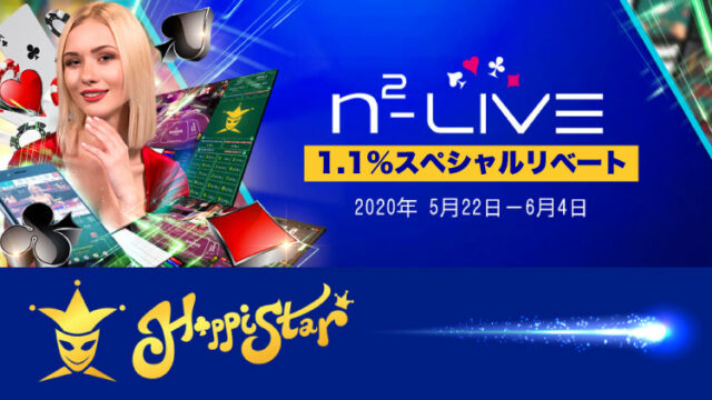 ハッピースターカジノ(HappiStar)のn2-LIVE対象『1.1%スペシャルリベート』(2020年5月22日〜6月4日)
