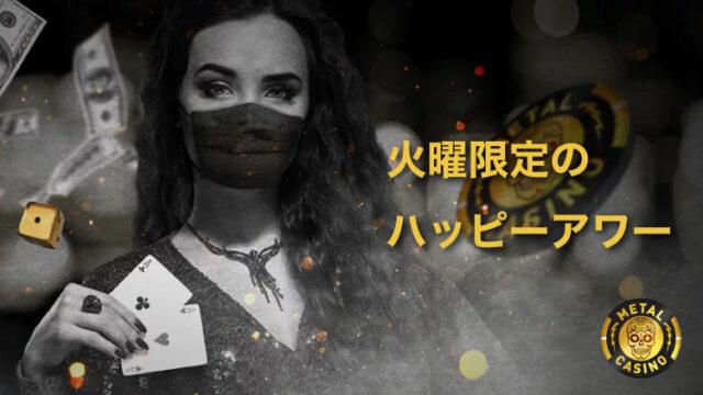 メタルカジノ(MetalCasino)の火曜日限定ハッピーアワー(2020年5月)