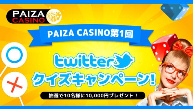 パイザカジノ(PAIZACASINO)の第1回Twitterクイズキャンペーン(2020年5月30日まで)