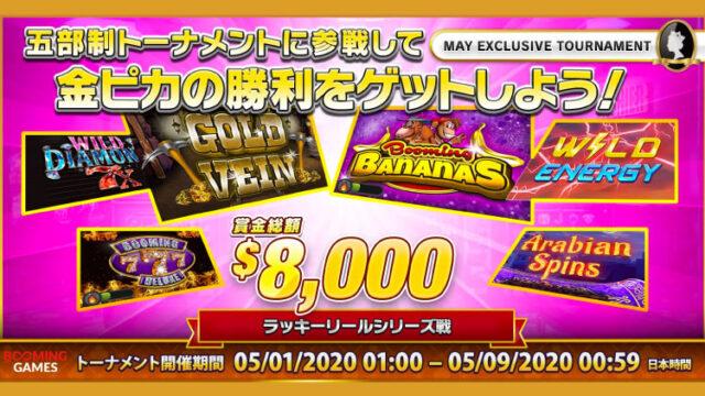 クイーンカジノ(QUEENCASINO)のBOOMINGGAMES対象『ゴールデン・マンスリーフェスティバル』(2020年5月1日〜9日)