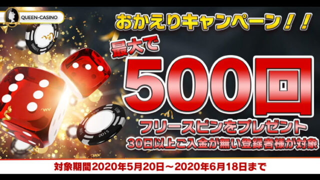 クイーンカジノ(QUEENCASINO)のおかえりキャンペーン(2020年5月20日〜6月18日)