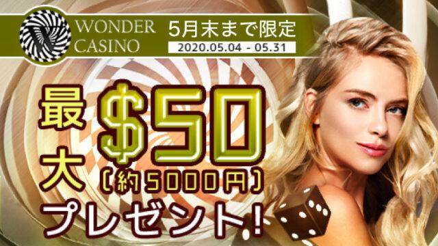 ワンダーカジノ(WONDERCASINO)の最大$50ボーナス(2020年5月4日〜6月1日)