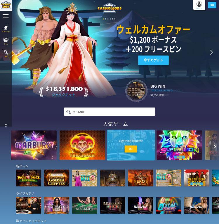 カジノゴッズ(CasinoGods)公式サイト