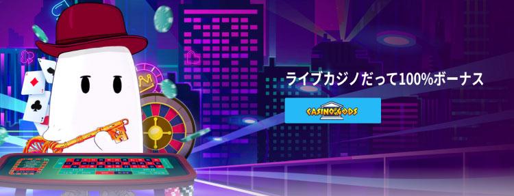 カジノゴッズ(CasinoGods)のライブカジノ専用100%初回入金ボーナス