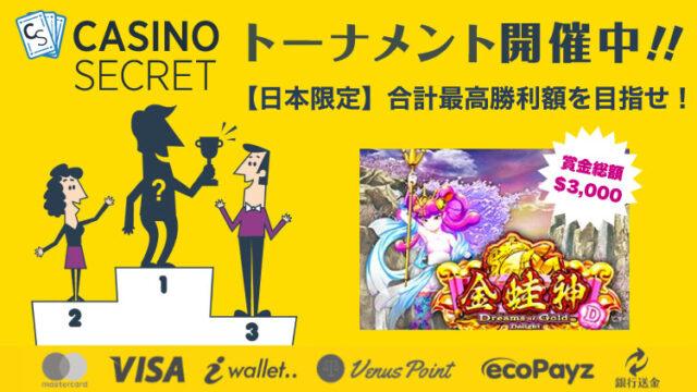 カジノシークレット(CASINOSECRET)のトーナメント『【日本限定】合計最高勝利額を目指せ!』(2020年6月18日まで:対象スロット『Dreams of Gold』)
