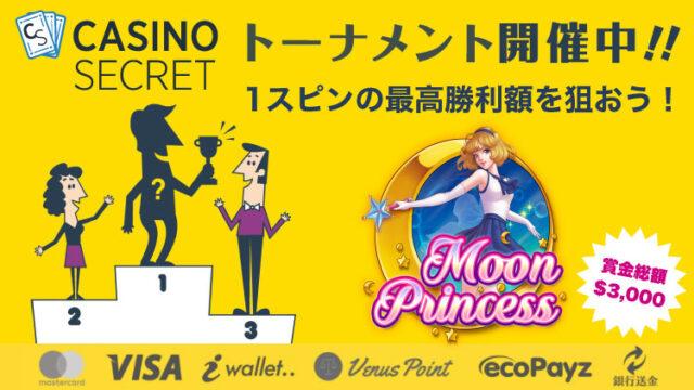 カジノシークレット(CASINOSECRET)のトーナメント『【日本限定】1スピンの最高勝利額を目指せ!』(2020年6月24日〜30日:対象スロット『MoonPrincess』)