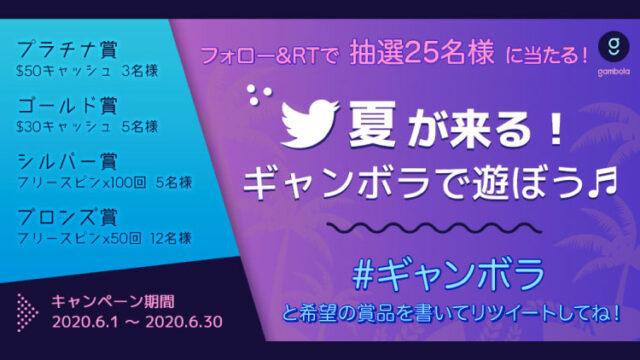 ギャンボラ(Gambola)のTwitterキャンペーン(2020年6月1日〜30日)
