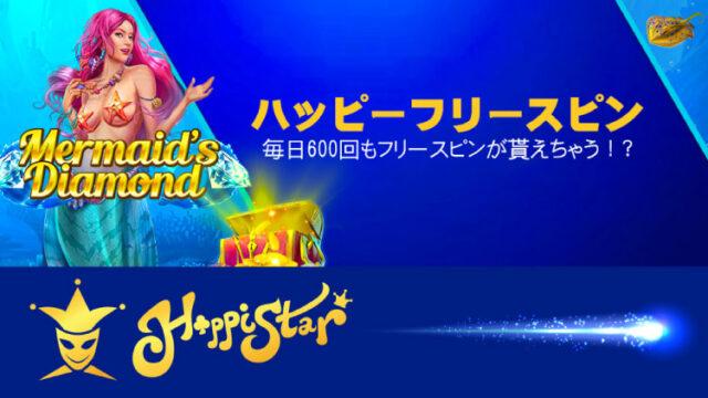 ハッピースターカジノ(HappiStar)のハッピーフリースピン(2020年6月:対象スロット『Mermaid'sDiamonds』)