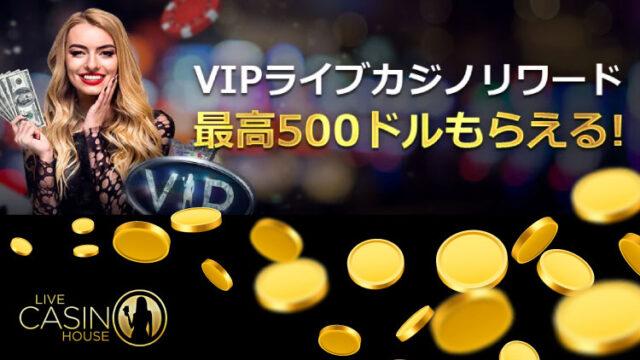 ライブカジノハウス(LiveCasinoHouse)のVIPライブカジノリワード(2020年6月1日〜21日)