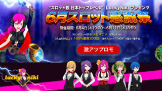 ラッキーニッキーカジノ(luckyniki)の6月スロット感謝祭(2020年6月4日〜11日)