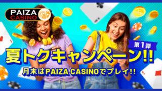 パイザカジノ(PAIZACASINO)の夏とくキャンペーン第1弾(2020年6月25日〜27日)