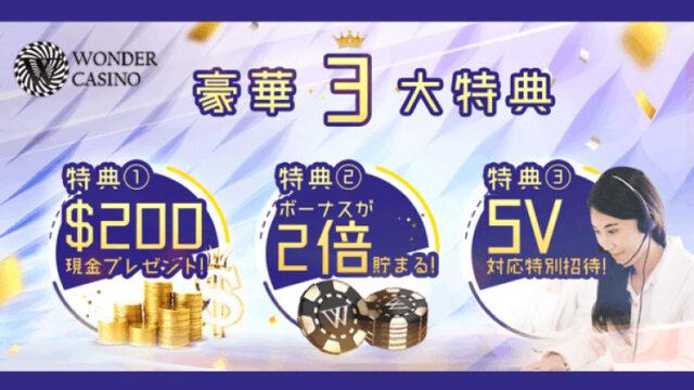 ワンダーカジノ(WONDERCASINO)の豪華3大特典(2020年6月1日〜6日)